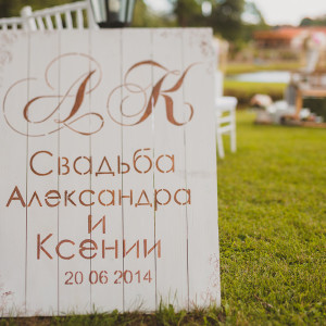 organizatsiya-svadby-20