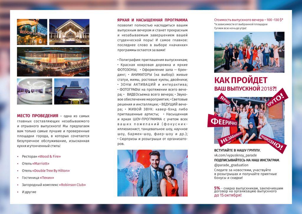 выпускной минск, выпускной ВУЗа, организация выпускного, организовать выпускной, проведение выпускного, агентство по организации выпускных