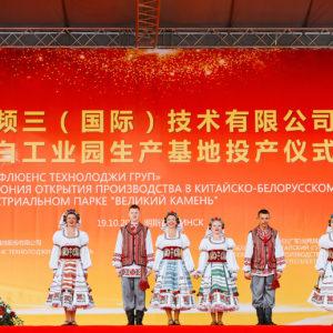 церемония открытия завода, торжественная церемония, церемония запуска производства, организация церемонии закладки камня, церемония закладки капсулы